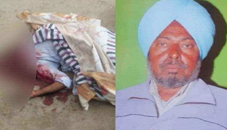 पंजाब : बुजुर्ग के साथ हुई दिल दहला देने वाली वारदात, घर में हत्या कर काट ले गए सिर