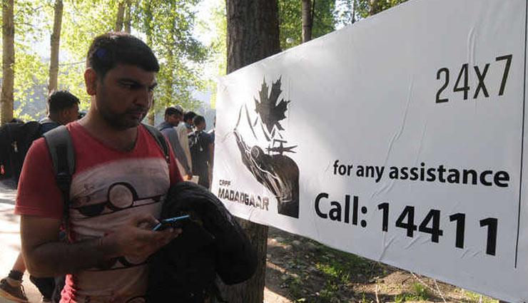 कश्मीर : CRPF की ओर से चालू की गई हेल्पलाइन सेवा पर आए 7000 फोन कॉल्स, पाकिस्तानियों ने कॉल कर निकाली भड़ास