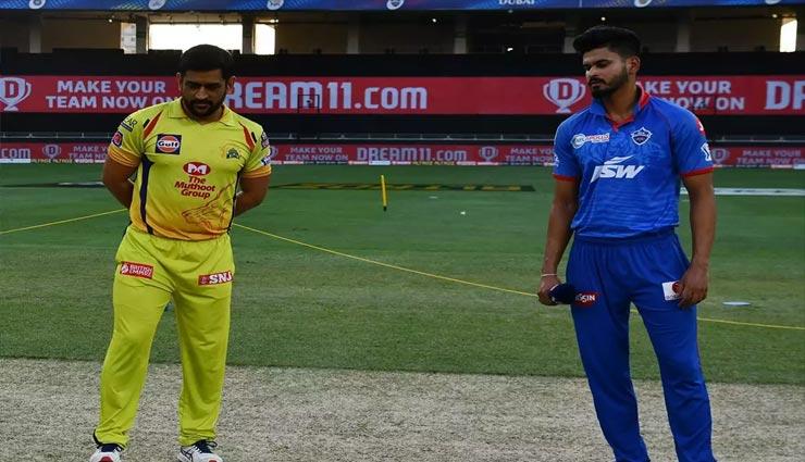 CSK vs DC : चेन्नई ने टॉस जीतकर चुनी बल्लेबाजी, देखने को मिलेगी कांटे की टक्कर