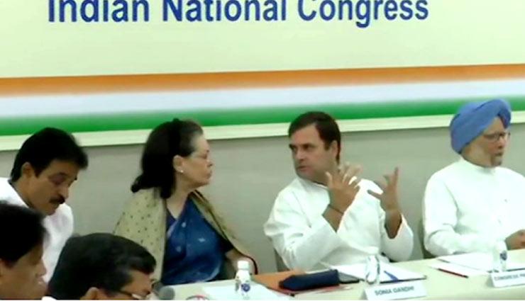 CWC Meeting : राहुल ने कांग्रेस अध्यक्ष पद से इस्तीफे की पेशकश की, CWC ने कहा- इस्तीफा नहीं दें