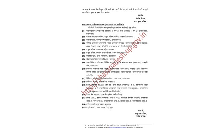 daily allowance,diwali 2019,salary bonus,7th pay commission,uttar pradesh,news,news in hindi ,7वां वेतन आयोग,उत्तर प्रदेश