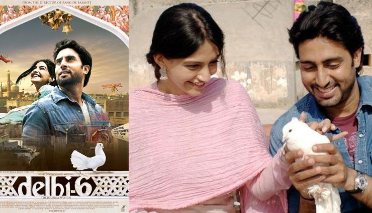 'दिल्ली-6' ने पूरे किए 10 वर्ष, अभिषेक ने कहा मार्मिक संदेश वाली फिल्म