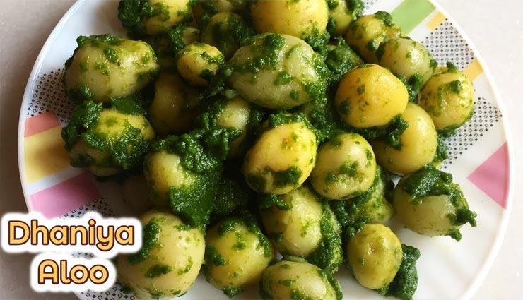 नवरात्रि स्पेशल : व्रत के दौरान करें धनिया के आलू का सेवन, स्वाद के साथ मिलेगी एनर्जी #Recipe