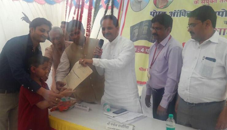 धौलपुर में पासपोर्ट सेवा केन्द्र का शुभारंभ