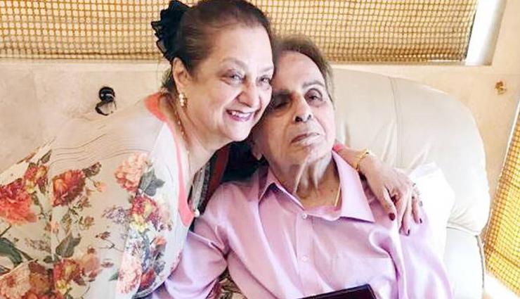 दिलीप कुमार अस्पताल में हुए भर्ती, पत्नी सायरा बानो ने बताया अब कैसी है तबीयत