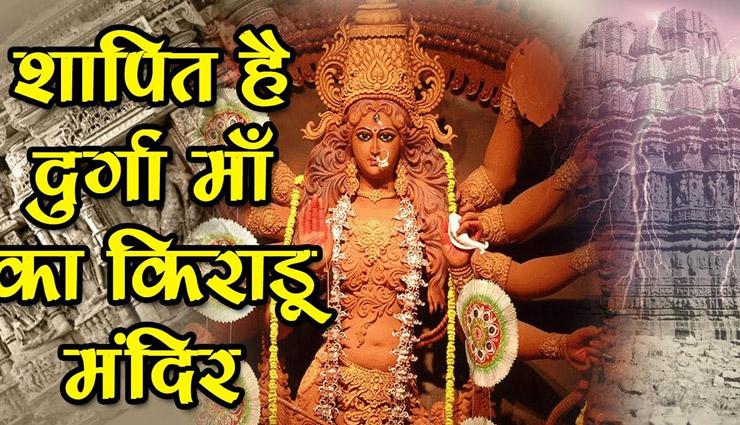 temple of durga maa,weird temple ,मध्य प्रदेश,दुर्गा माता का मंदिर,देवास जिले
