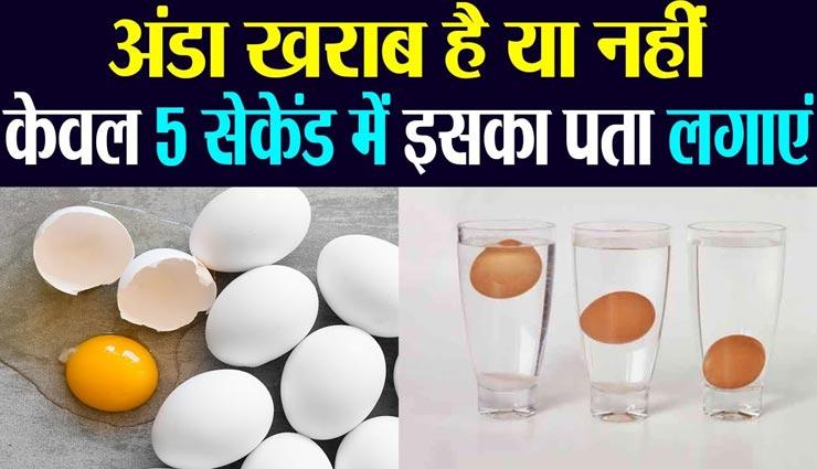 इन तरीकों से करें अंडों की पहचान, आजमाते ही पता चलेगा ताजा हैं या पुराने