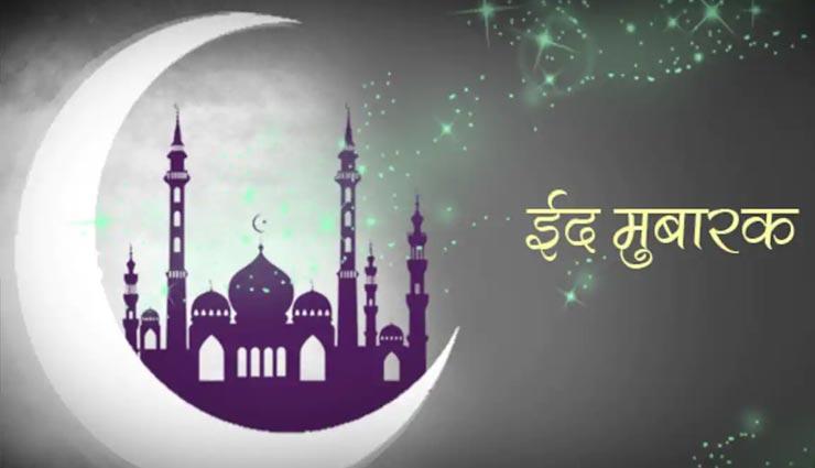 इस तरह करें दोस्तों को ईद मुबारक, दिल को छू जाएगी आपकी बात