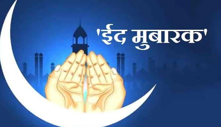bakrid special,bakrid 2019,bakrid wishes,eid mubarak wishes,eid mubarak shayari ,बकरीद स्पेशल, बकरीद 2019, बकरीद की शुभकामनाएं, ईद मुबारक शायरी