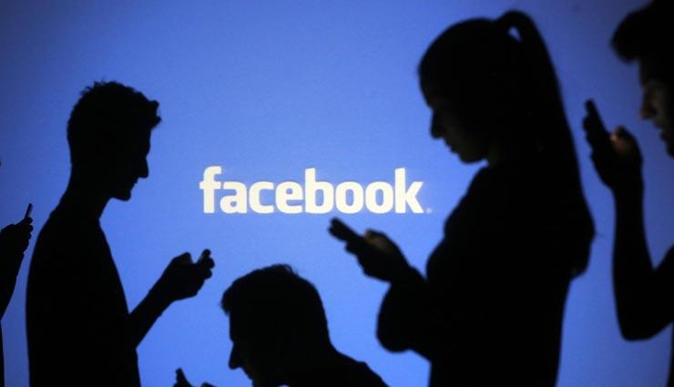 फेसबुक ने दी यूजर्स को बड़ी सुविधा, अब कर सकेंगे आपत्तिजनक सामग्री की शिकायत
