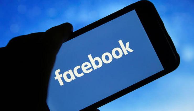 फेसबुक के जरिए  हुई धोखाधड़ी, 65 हजार ठगे, जानें पूरा मामला