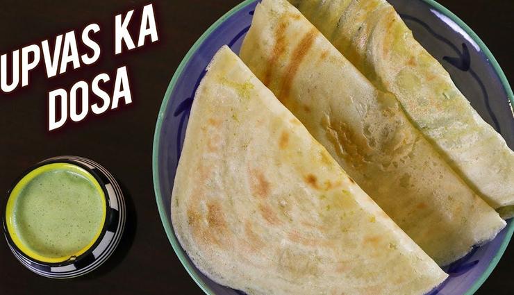Navratri 2021 : फलाहार में इस बार बनाए डोसा, बदल जाएगा मुंह का स्वाद #Recipe