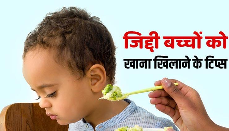 क्या आपके बच्चे भी करते हैं भोजन के दौरान आनाकानी, इन तरीकों की मदद से खिलाएं हेल्दी फूड्स