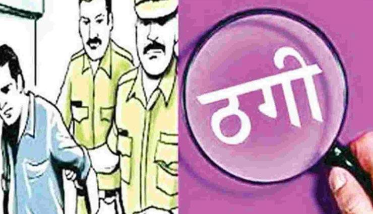 जोधपुर : दिल्ली से पकड़ा गया नौकरी दिलाने के नाम पर 22 लाख की ठगी करने वाला आरोपी