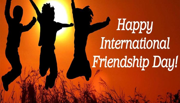International Friendship Day 2020 : दोस्त के स्वभाव अनुसार दे गिफ्ट