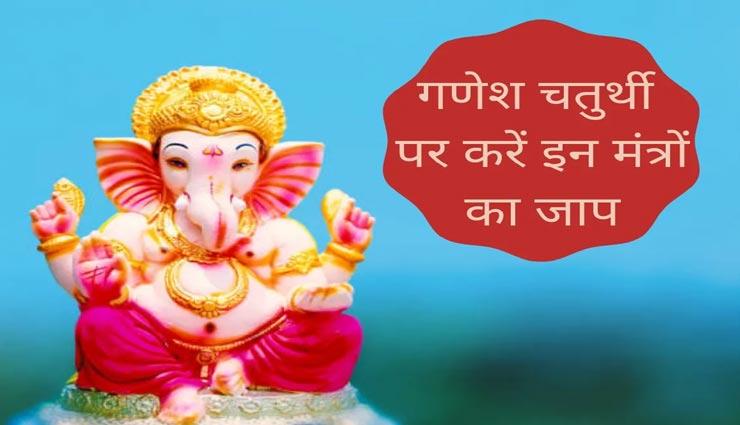 Ganesh Chaturthi 2021 : गणेश पूजन के दौरान परेशानियों के अनुसार करें मंत्र जाप, जल्द होगा निपटारा