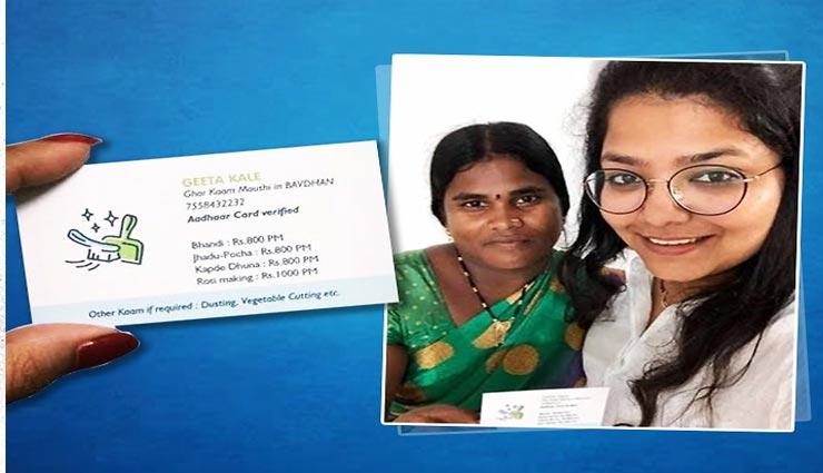 काम वाली बाई का विजिटिंग कार्ड हुआ वायरल, लगातार आ रहे नौकरी के ऑफर