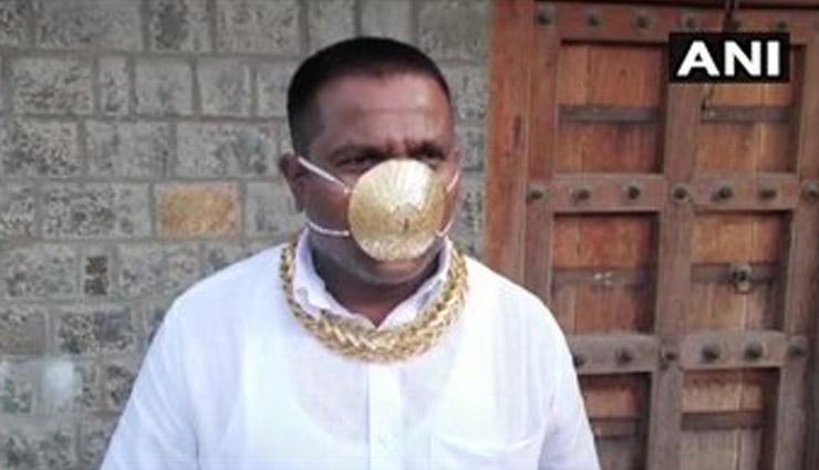 कोरोना से बचने के लिए पुणे में रहने वाले शख्स ने बनवाया 'गोल्ड मास्क', कीमत जान उड़ जाएंगे आपके होश