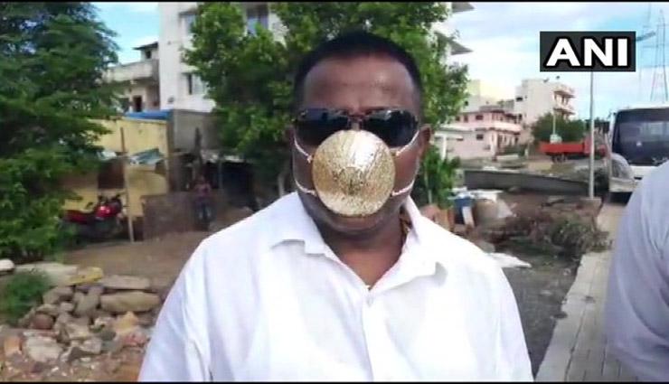 gold mask,minute holes,coronavirus,resident,breathing,covid 19,effective,weird news ,कोरोना वायरस, सांस लेने में दिक्कत, प्रभावी