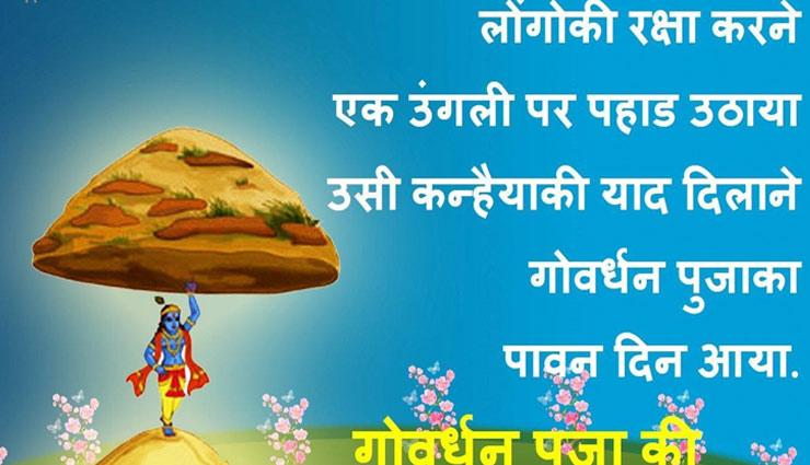 diwali special,govardhan special,best wishes,good wishes ,दिवाली स्पेशल, गोवर्धन स्पेशल, शुभकामना संदेश