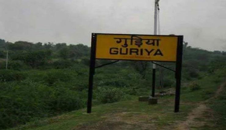 weird news,weird names,unique names,indian railway stations ,अनोखी खबर, अनोखे नाम, भारत के अनोखे रेलवे स्टेशन