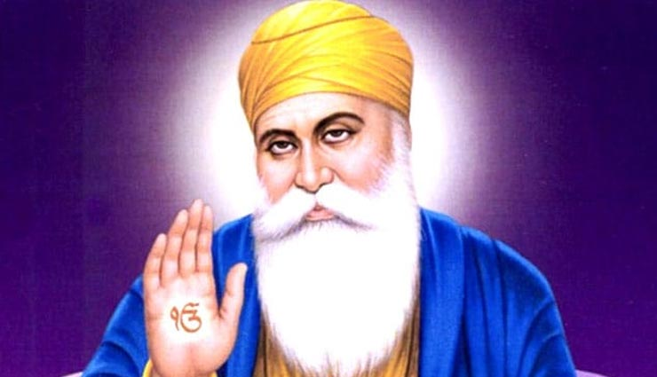 Guru Nanak Jayanti 2018: आखिर क्यों मनाई जाती है गुरु नानक जयंती, जानिए गुरु पर्व के बारे में कुछ खास बातें