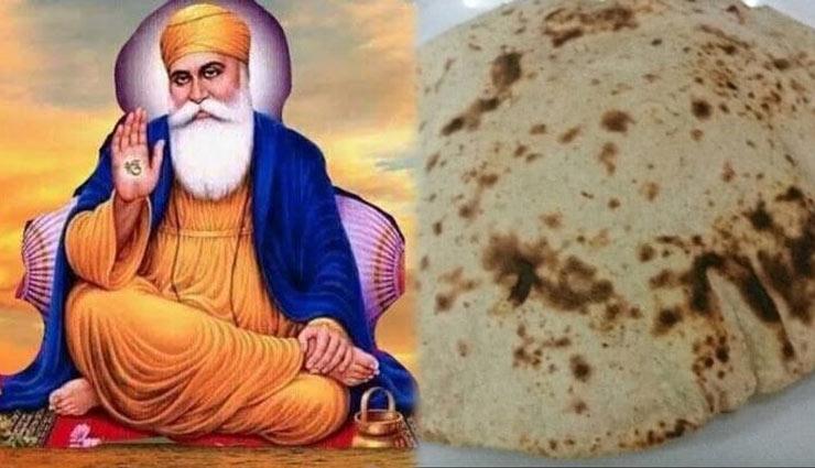 Guru Nanak Jayanti 2018: जब अमीर की रोटी से निकला खून, गुरु नानक के जुड़ा है यह किस्सा