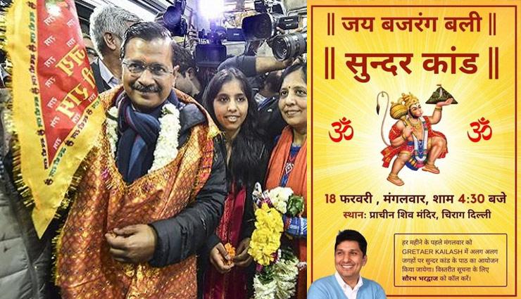 दिल्ली : हनुमान चालीसा के बाद अब केजरीवाल की सुंदरकांड, हर महीने होंगे पाठ