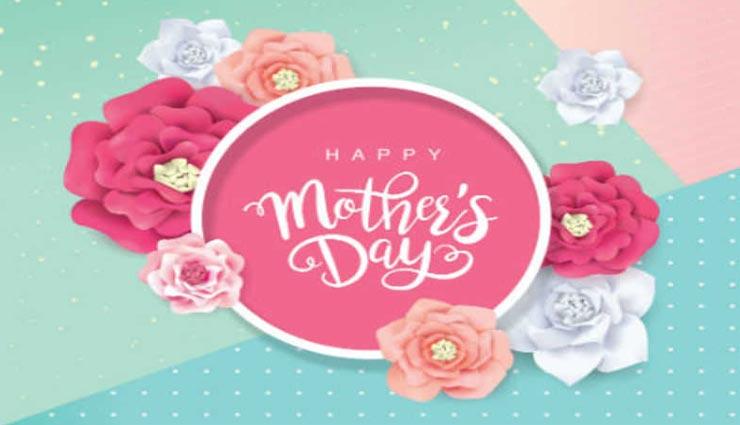 Mothers Day 2019: इस तरह करें अपनी माँ को अपने प्यार का इजहार, बनाए मदर्स डे को स्पेशल