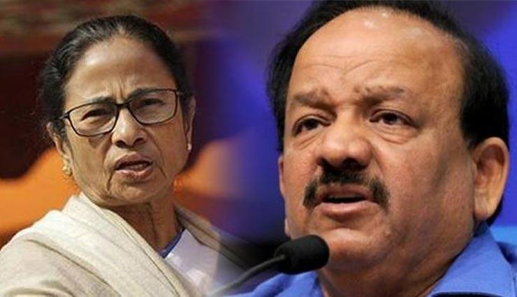 केंद्रीय मंत्री हर्षवर्धन ने ममता बनर्जी से कहा- हड़ताल के मुद्दे को प्रतिष्ठा का मुद्दा न बनाएं