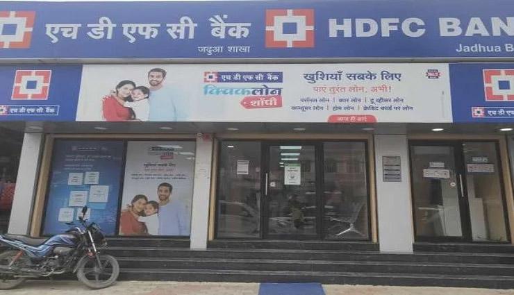 Bihar: हाजीपुर के HDFC Bank में बड़ी लूट, बैंक खुलते ही अंदर घुसे 5 लुटेरे, उड़ा ले गए 1 करोड़ 19 लाख रुपये