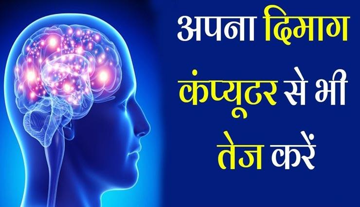 परीक्षा के लिए तेज करना चाहते हैं बच्चों का दिमाग, आहार में शामिल करें ये 4 चीजें