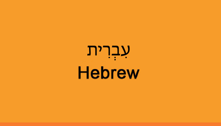 5 Beautiful Words of Hebrew Language That Will You Make You Fall in Love With The Language