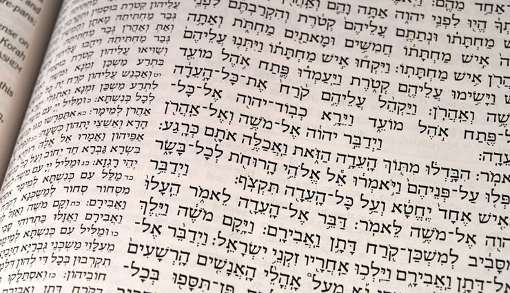hebrew language,beautiful words of hebrew language