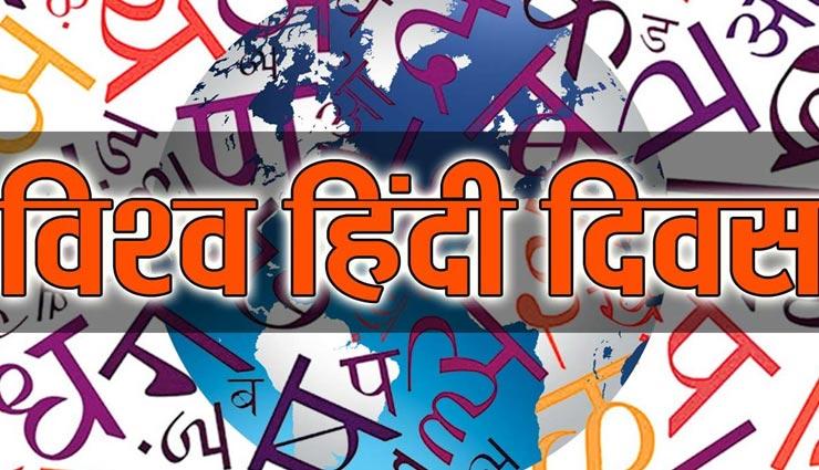 हिंदी दिवस विशेष: दुनिया की हर ध्वनि हिंदी भाषा में लिखी जा सकती है, जानें इससे जुड़े दिलचस्प तथ्य