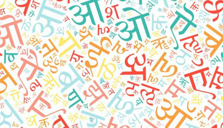 हिंदी दिवस 2018 : वन्दना शर्मा की यह कविता दिखाती है आज की सच्चाई, कितना करते है हम हिंदी का सम्मान