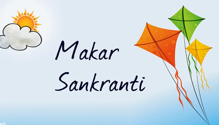 Makar Sankranti 2019- History of Makar Sankranti