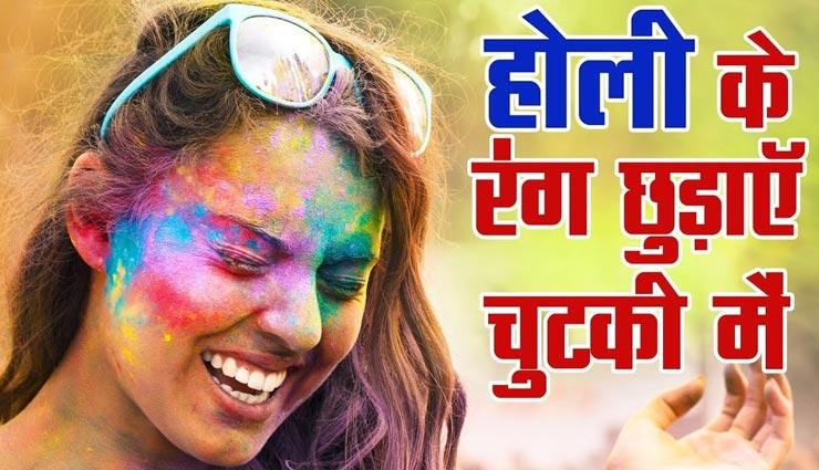 Holi Special : होली के जिद्दी रंग कर रहे हैं परेशान, इन उपायों से चुटकियों में करें दूर
