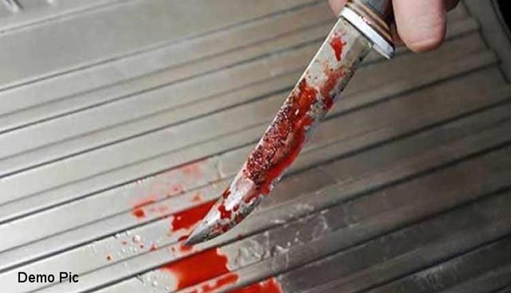 ऑनर किलिंगः जैसे ही पैर छूने के लिए झुकी गर्भवती बेटी, पिता ने चाकू से काट दी गर्दन