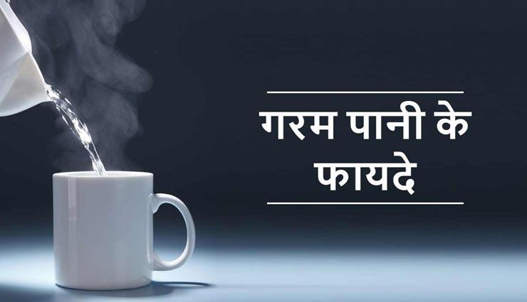 Health tips,health tips in hindi,hot water benefits,healthy body ,हेल्थ टिप्स, हेल्थ टिप्स हिंदी में, गर्म पानी पीने के फायदे, स्वस्थ शरीर