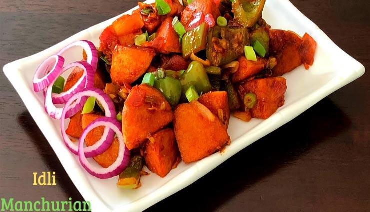 idli manchurian recipe,recipe,recipe in hindi,special recipe ,इडली मंचूरियन रेसिपी, रेसिपी, रेसिपी हिंदी में, स्पेशल रेसिपी