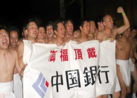 Some Interesting Facts About The Naked Man Festival in Japan
