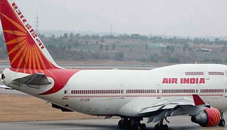 एयर इंडिया के विमान AI-018 से टकराया पक्षी, करानी पड़ी इमरजेंसी लैंडिंग, बाल-बाल बचे 97 यात्री
