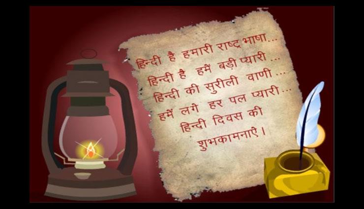 Image result for हिंदी दिवस