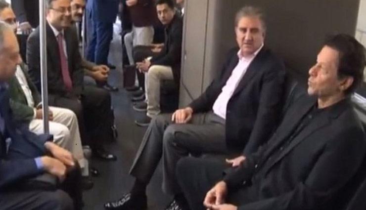 अमेरिका में पाकिस्तानी पीएम इमरान खान का नहीं हुआ सरकारी स्वागत, मेट्रो में बैठकर गए होटल