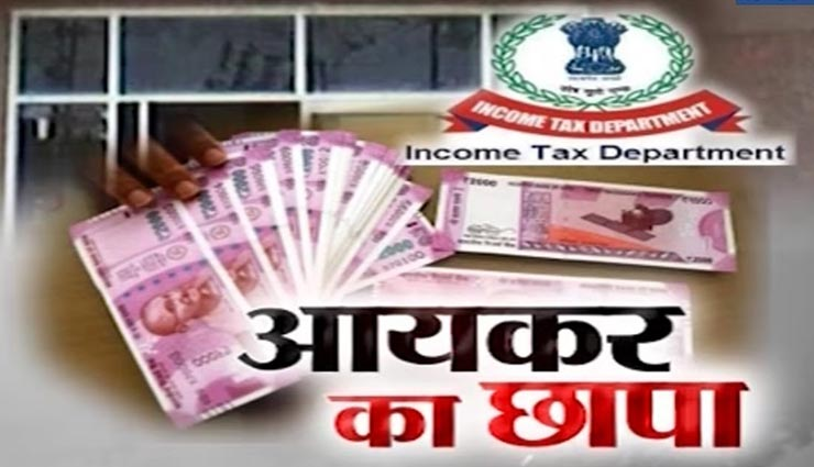 जयपुर : 3 बड़े कारोबारी समूहों के 28 ठिकानों पर आयकर विभाग ने की छापेमारी