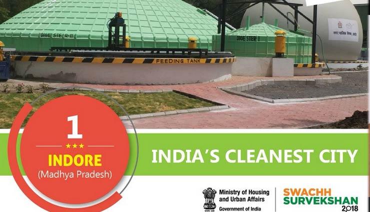 फिर देश का सबसे साफ-सुथरा शहर बना इंदौर, दूसरे स्थान पर भोपाल, चंडीगढ़ तीसरे स्थान पर