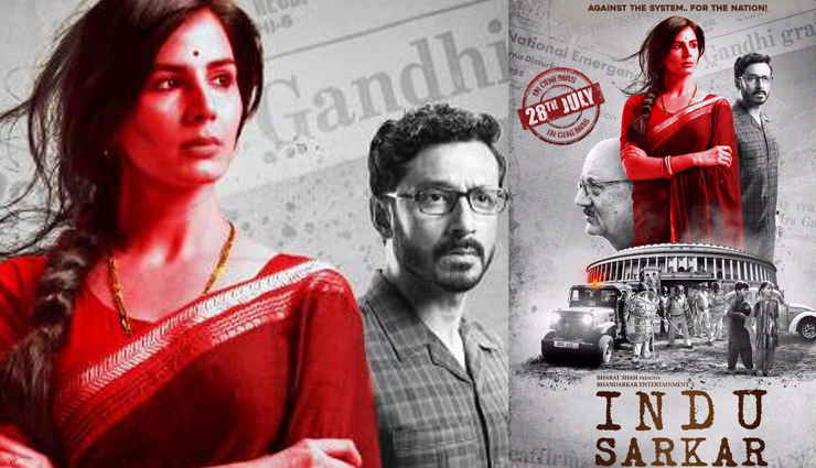 madhur bhandarkar,first poster of indu sarkar released,indu sarkar,kirti kulhari