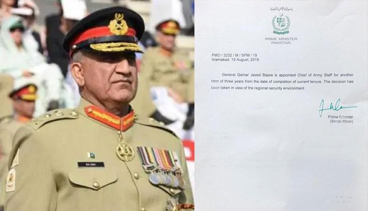नहीं चली इमरान खान की! अगले 3 साल पाकिस्तान के आर्मी चीफ बने रहेंगे बाजवा