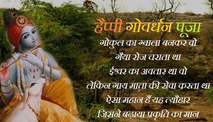 govardhan special,diwali special,shri krishna,good wishes,best wishes ,गोवर्धन स्पेशल, दिवाली स्पेशल, श्री कृष्णा, शुभकामना संदेश,